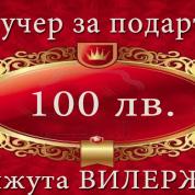 KOLEDEN_NOVOGODISHEN_PODARUCHEN_VAUCHER_BIJUTA_VILERGE_100LEVA