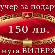 KOLEDEN_NOVOGODISHEN_PODARUCHEN_VAUCHER_BIJUTA_VILERGE_150LEVA