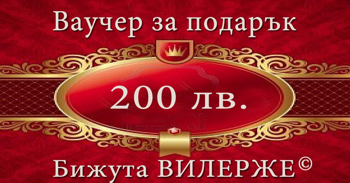 KOLEDEN_NOVOGODISHEN_PODARUCHEN_VAUCHER_BIJUTA_VILERGE_200LEVA