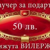8mart_praznik_na_jenite_podaruchen_vaucher_bijuta_vilerge_unikati_50