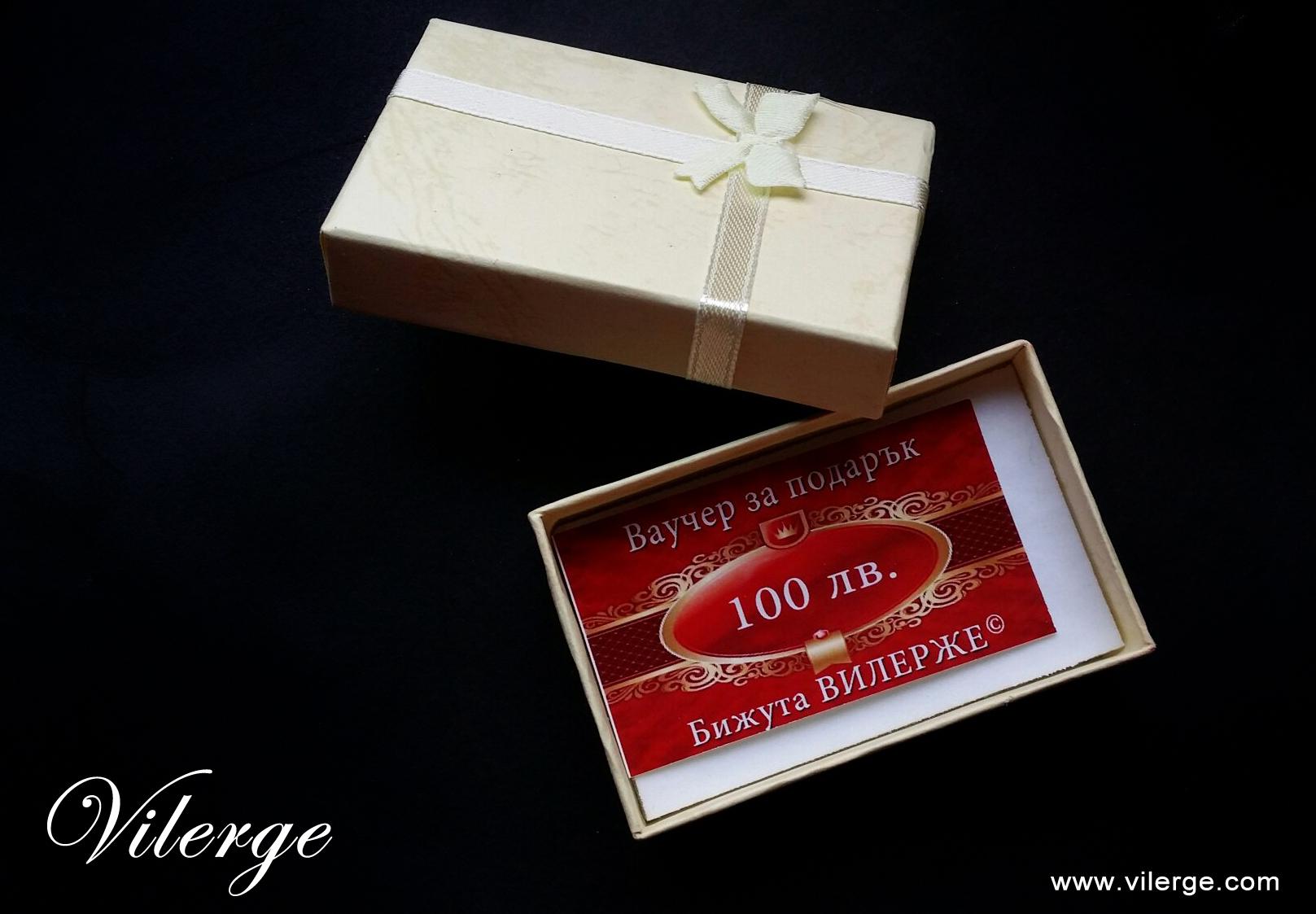 Подаръчен ваучер ВИЛЕРЖЕ за празник на дамите - 8март