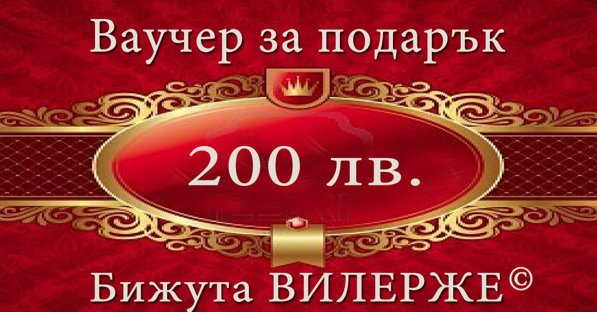 za_8mart_praznik_dami_jeni_PODARUCHEN_VAUCHER_BIJUTA_VILERGE_200LEVA