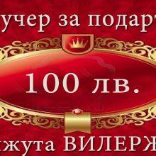 ABITURIENTSKI_BALOVE_ABITURIENTKI_PODARAK_VAUCHER_BIJUTA_VILERGE_100LEVA