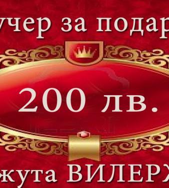 abiturientki_abiturientski_balove_PODARUCHEN_VAUCHER_BIJUTA_VILERGE_200LEVA