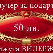 abiturientki_abiturientski_balove_praznik_na_podaruchen_vaucher_iziskani_bijuta_vilerge_50