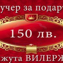 za_abiturientski_balove_abiturientki_praznici_podaruchen_vaucher_bijuta_vilerge_iziskani_stilni_150leva