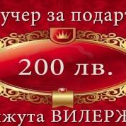 nova_kolektzia_luksozni_podaratzi_jeni_stilni_bijuta_200