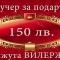 podaruchen_vaucher_luksozni_damski_podaratzi_stilni_jeni_150