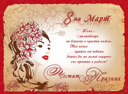 осми март 8 празник на жените бижута вилерже винтидж подарък