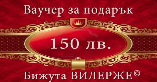 подаръчен ваучер за великден подарък бижута за празник 150