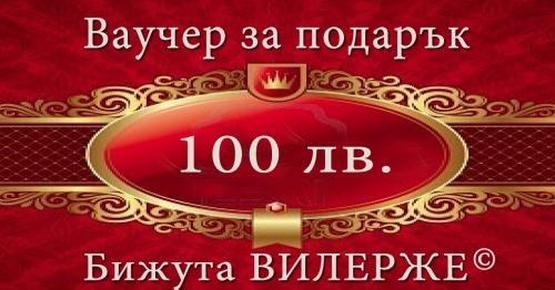 подаръчен ваучер за великденски празници с винтидж бижута 100
