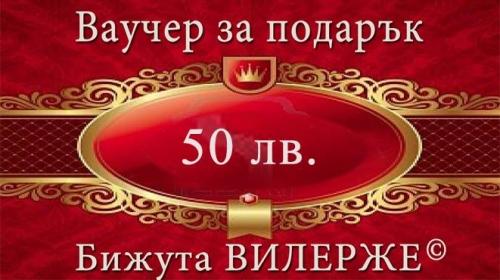 празничен ваучер за жени с винтидж бижута за великден 50лева