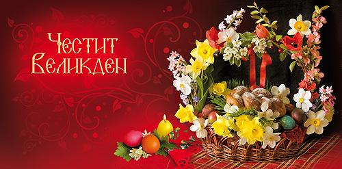 великденски празници бижута вилерже подаръци жени винтидж христос воскресе
