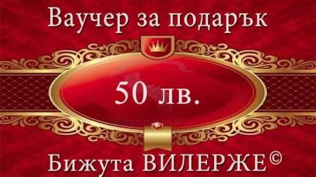 8 подаръка с ваучер за празник на жената Осми март